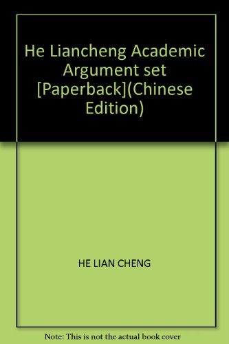 He Liancheng Academic Argument set [Paperback](Chinese Edition)
