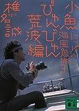 Nippon umikaze sakanatabi. 3 kozakana byunbyun aranami hen