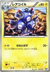 Pokemon-Karte [Reakoiru] PMBKB-005 ?Schlacht Starkung Deck 60 Black Kyurem EX Aufnahme? (Pokemon Ex Deck 60 Karten)