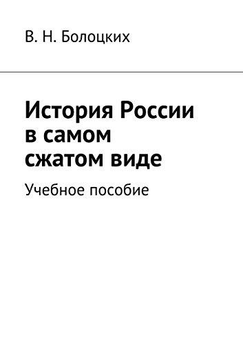 История России всамом сжатомвиде: Учебное пособие