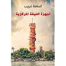 أجهزة النيفة المركزية (Arabic Edition)