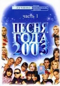 Pesnya goda 2003 (3 DVD)