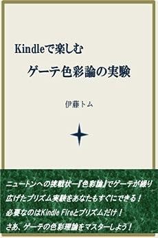 Libros Gratis Para Descargar kindledetanosimugetesikisaironnojikken Novelas PDF