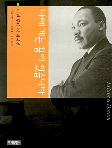 The Autobiography of Martin Luther King (Korea Edition) par Clayborne Carson