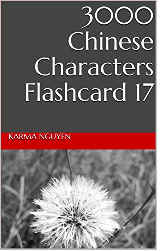 3000 Chinese Characters Flashcard 17 (English Edition)