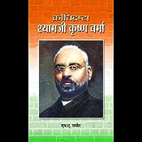 Krantidrishta Shyamji Krishna Verma (Hindi)
