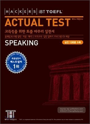 HACKERS IBT TOEFL ACTUAL TEST SPEAKING_for Korean Speakers (with CD) by Hackers Language Institute (2010-01-01)