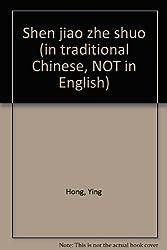 Shen jiao zhe shuo (in traditional Chinese, NOT in English)