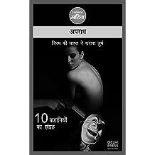 Jism Ki Chahat Ne Karaya Jurm (Hindi Edition)