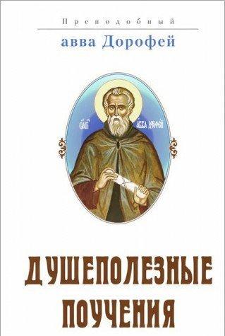 Dushepoleznye poucheniya, poslaniya, voprosy prepodobnogo Dorofeya i otvety, dannye na nih svyatymi startsami Varsonofiem Velikim i Ioannom Prorokom
