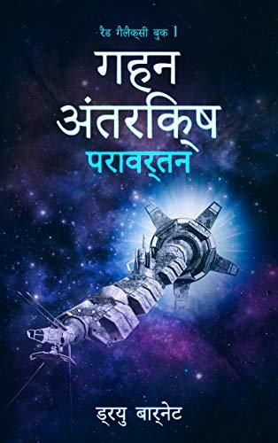 गहन अंतरिक्ष परावर्तन (Deep Space Reflections - Hindi): रैड गैलैक्सी बुक 1 (Red Galaxy Book 1) (Hindi Edition)