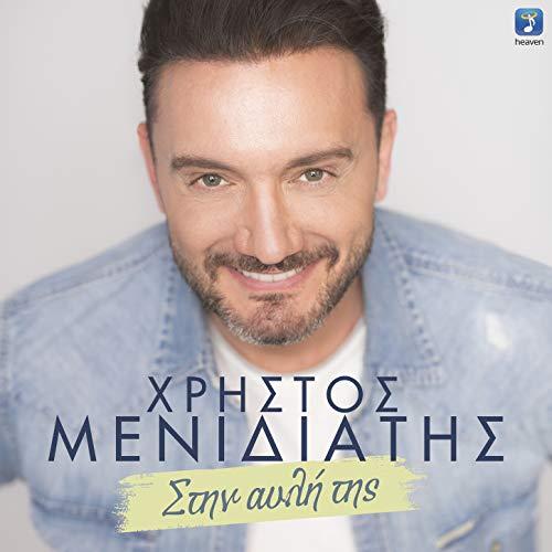 Stin Avli Tis Tis-audio