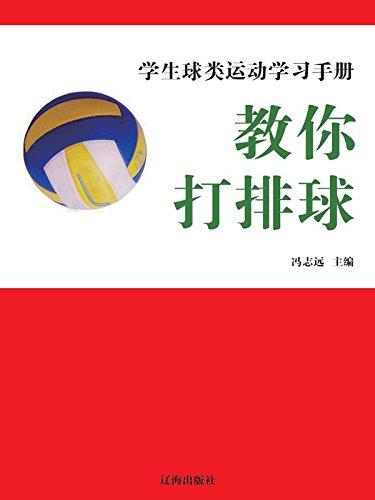 学生球类运动学习手册—教你打排球 (Chinese Edition) por 志远 冯