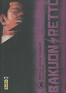 Bakuon Rettô Edition simple Tome 8