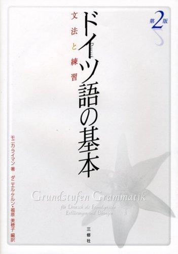 Doitsugo no kihon