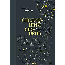 Следующий уровень: Книга для тех, кто достиг своего потолка (Russian Edition)