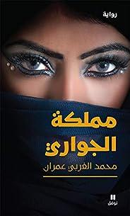 Mamlakat El Jawari - مملكة الجواري
