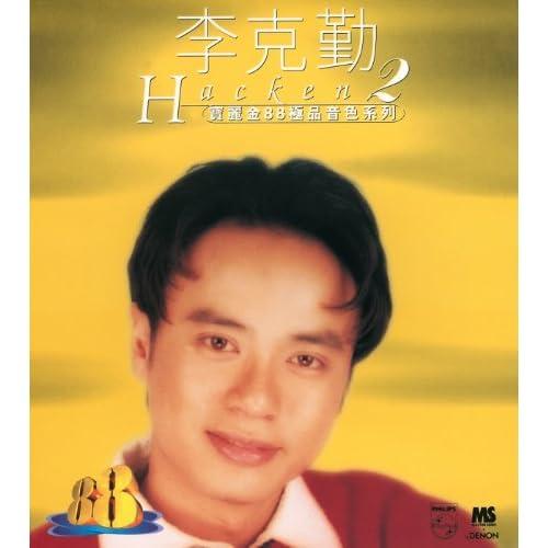 Shei Yuan Feng Shou (Album Version)