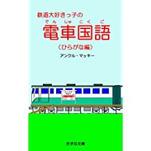 Learn Hiragana with trains (Kizuna-Bunko) (Japanese Edition)