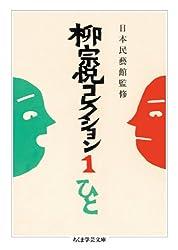 Yanagi muneyoshi korekushon. 1, Hito