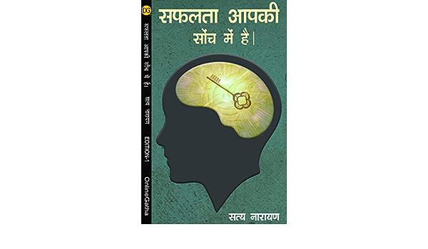 Buy MIDAAS SECRETS ACADAMY PVT. LTD | Safalta Apki Soch Me Hai |  Motivational Books In Hindi Book Online at Low Prices in India | MIDAAS  SECRETS ACADAMY PVT. LTD | Safalta