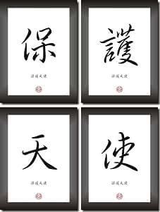 chinesische japanische schriftzeichen bilder mit der bedeutung f r schutzengel asiatische. Black Bedroom Furniture Sets. Home Design Ideas