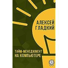 Тайм-менеджмент на компьютере (Russian Edition)