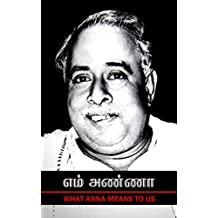What Anna means to us / எம் அண்ணா (Tamil Edition)