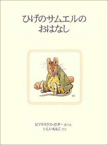 (14 B?cher von Peter Rabbit) Geschichte von Samuel Bart (Japan-Import)