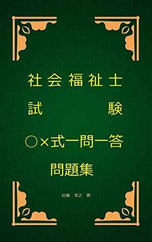 SYAKAIFUKUSHISHISHIKENMARUBATSUSIKIITIMONITTOUMONDAISYUU (Japanese Edition)