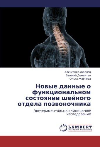 Novye dannye o funktsional'nom sostoyanii sheynogo otdela pozvonochnika: Eksperimental'no-klinicheskoe issledovanie