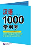 Image de 1000 Frequently Used Chinese Characters