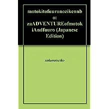 motokitofuuronozikennbo: zaADVENTUREofmotokiAndfuuro (Japanese Edition)