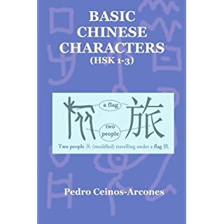 Basic Chinese Characters (HSK 1-3)
