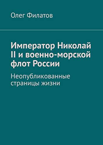 Император Николай II ивоенно-морской флот России: Неопубликованные страницы жизни