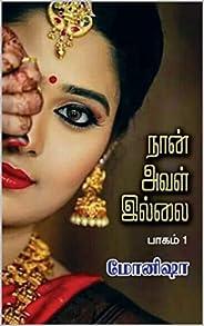 நான் அவள் இல்லை(பாகம்1&2): Naan aval illai(part1&2) (MONISHA THAMIZHMONI) (Tamil