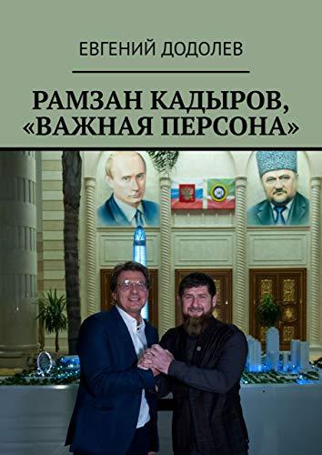 Рамзан Кадыров, «Важная персона» (Russian Edition)