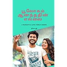 பூலோகம் ஆனந்ததின் எல்லை (Tamil Edition)
