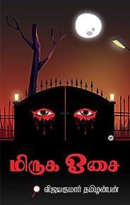 மிருக ஓசை - Suspense Crime Thriller Novel. (Tamil Edition)