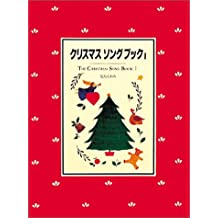 Kurisumasu songu bukku = The Christmas song book. 1