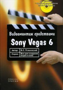 Videomontazh sredstvami Sony Vegas 6 - Sony Vegas 6