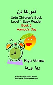 Aamoo's Day (Urdu Children's Book Level 1 Easy Reader 5) by [Verma, Riya]