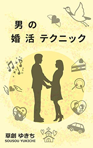 Marriage Technique For Male: How to find a woman who can be happy to marry together (Japanese Edition)