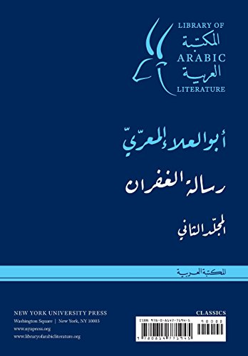 The Epistle of Forgiveness: Volume Two: Hypocrites, Heretics, and Other Sinners: 2 (Library of Arabic Literature)