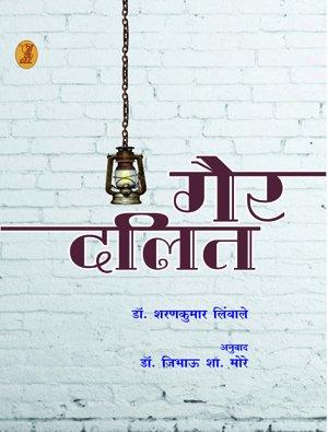 Gair-Dalit