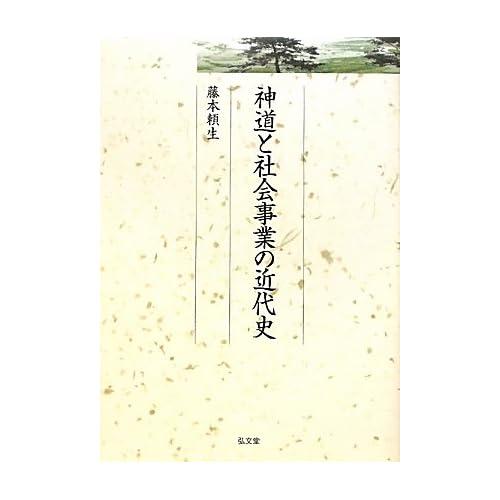 Shintō to shakai jigyō no kindaishi