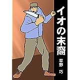 A descendant of Io (Japanese Edition)