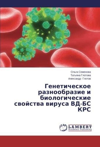 Geneticheskoe raznoobrazie i biologicheskie svoystva virusa VD-BS KRS por Semenova Ol'ga