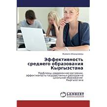 Эффективность среднего образования Кыргызстана: Проблемы, современное состояние, эффективность государствнных расходов на школьное образование Кыргызстана