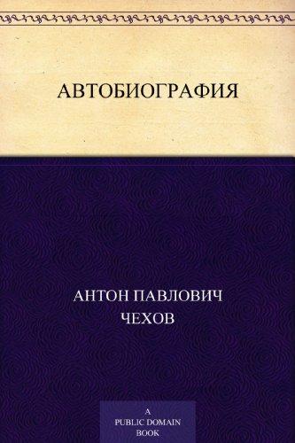 Автобиография por Антон Павлович Чехов